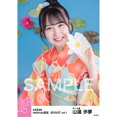 AKB48 2019年7月度 net shop限定個別生写真5枚セットvol.1 山邊歩夢