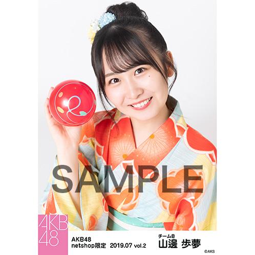AKB48 2019年7月度 net shop限定個別生写真5枚セットvol.2 山邊歩夢
