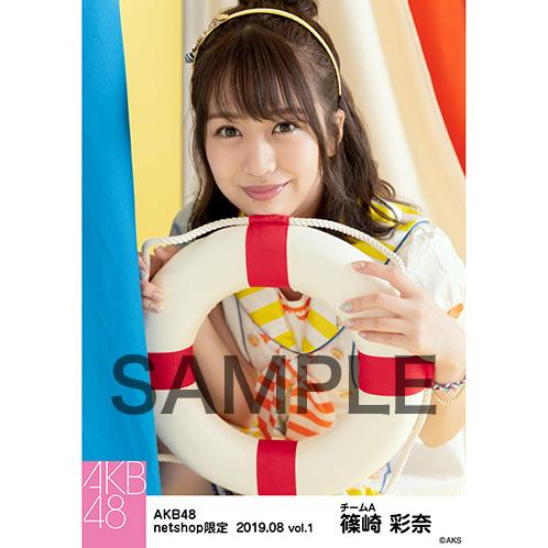 AKB48 2019年8月度 net shop限定個別生写真5枚セットvol.1 篠崎彩奈