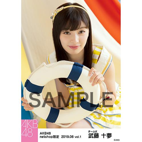 AKB48 2019年8月度 net shop限定個別生写真5枚セットvol.1 武藤十夢