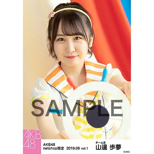 AKB48 2019年8月度 net shop限定個別生写真5枚セットvol.1 山邊歩夢
