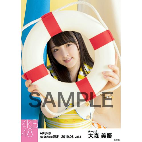 AKB48 2019年8月度 net shop限定個別生写真5枚セットvol.1 大森美優