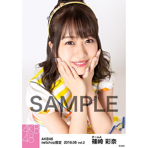 AKB48 2019年8月度 net shop限定個別生写真5枚セットvol.2 篠崎彩奈