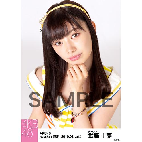 AKB48 2019年8月度 net shop限定個別生写真5枚セットvol.2 武藤十夢