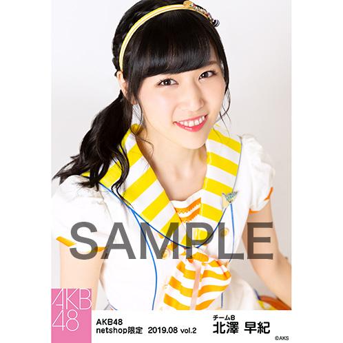 AKB48 2019年8月度 net shop限定個別生写真5枚セットvol.2 北澤早紀