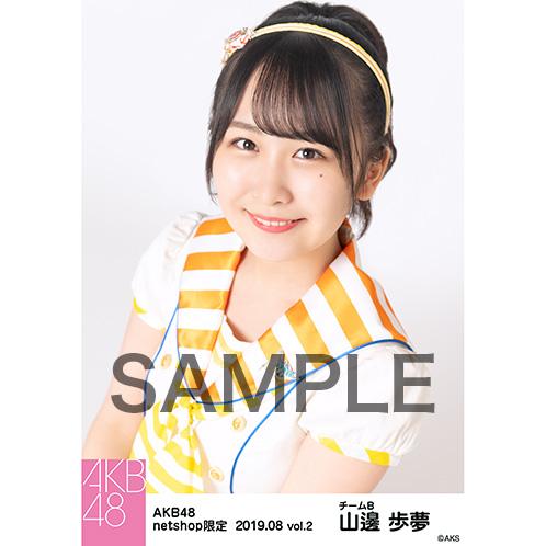 AKB48 2019年8月度 net shop限定個別生写真5枚セットvol.2 山邊歩夢