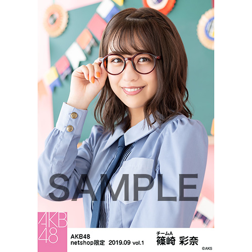 AKB48 2019年9月度 net shop限定個別生写真5枚セットvol.1 篠崎彩奈
