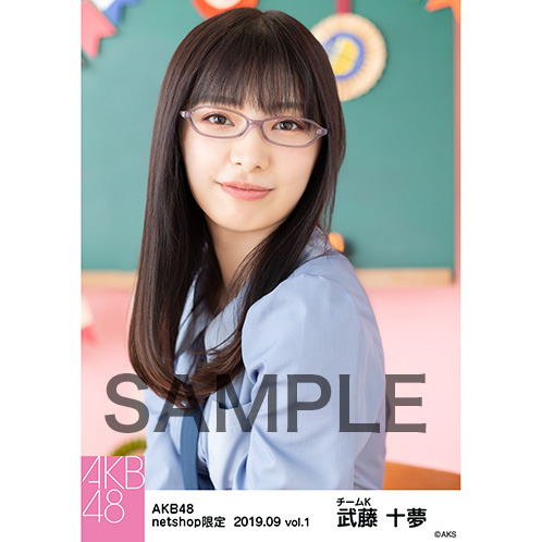 AKB48 2019年9月度 net shop限定個別生写真5枚セットvol.1 武藤十夢