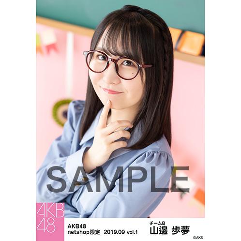 AKB48 2019年9月度 net shop限定個別生写真5枚セットvol.1 山邊歩夢