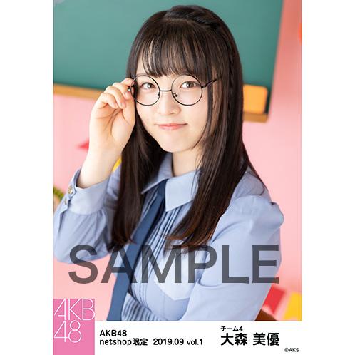 AKB48 2019年9月度 net shop限定個別生写真5枚セットvol.1 大森美優