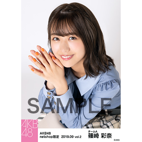 AKB48 2019年9月度 net shop限定個別生写真5枚セットvol.2 篠崎彩奈