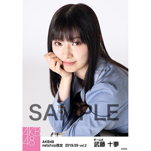 AKB48 2019年9月度 net shop限定個別生写真5枚セットvol.2 武藤十夢