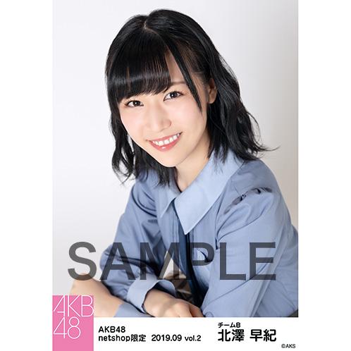AKB48 2019年9月度 net shop限定個別生写真5枚セットvol.2 北澤早紀