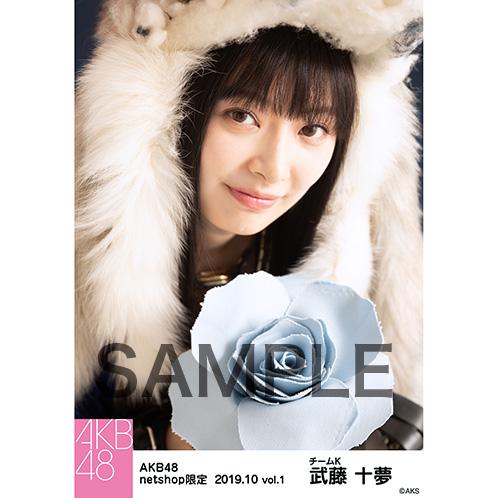 AKB48 2019年10月度 net shop限定個別生写真5枚セットvol.1 武藤十夢