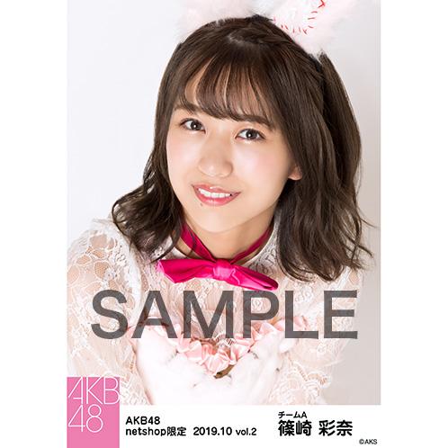 AKB48 2019年10月度 net shop限定個別生写真5枚セットvol.2 篠崎彩奈