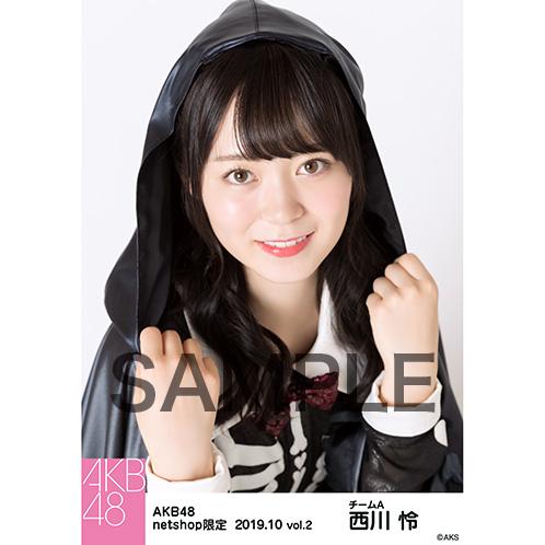 AKB48 2019年10月度 net shop限定個別生写真5枚セットvol.2 西川怜