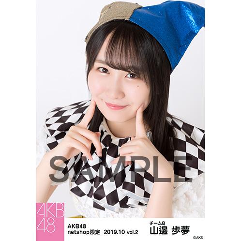 AKB48 2019年10月度 net shop限定個別生写真5枚セットvol.2 山邊歩夢