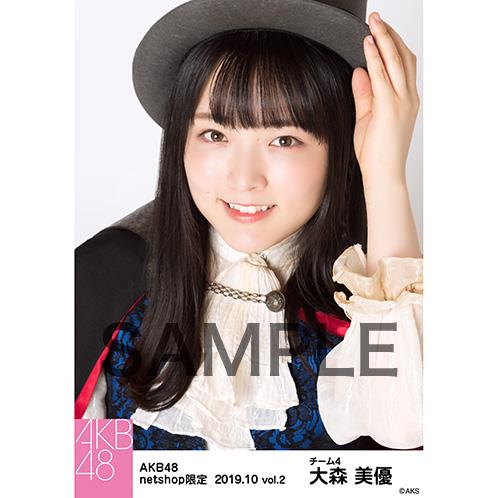 AKB48 2019年10月度 net shop限定個別生写真5枚セットvol.2 大森美優