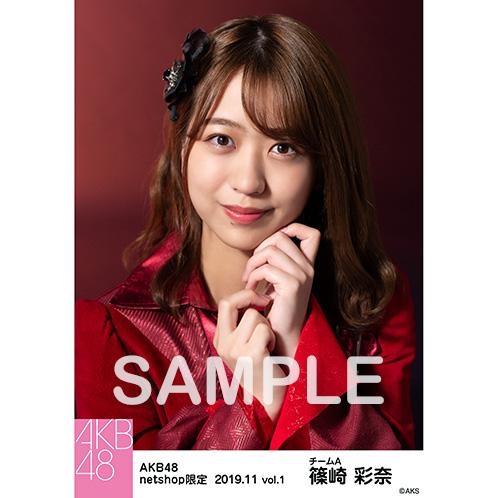 AKB48 2019年11月度 net shop限定個別生写真5枚セットvol.1 篠崎彩奈