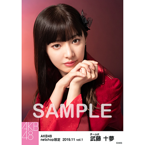 AKB48 2019年11月度 net shop限定個別生写真5枚セットvol.1 武藤十夢