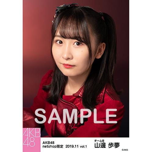 AKB48 2019年11月度 net shop限定個別生写真5枚セットvol.1 山邊歩夢