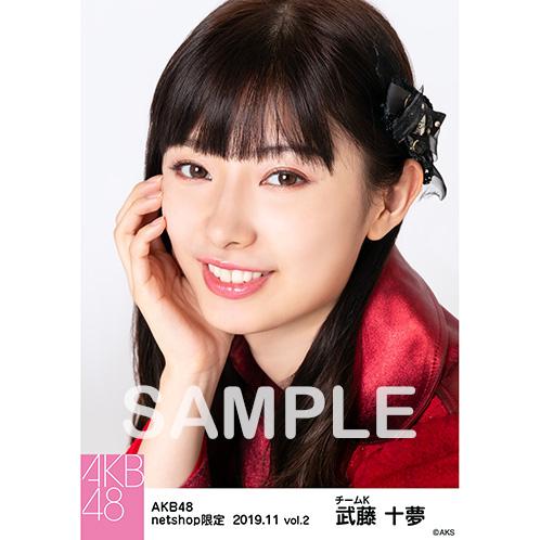 AKB48 2019年11月度 net shop限定個別生写真5枚セットvol.2 武藤十夢