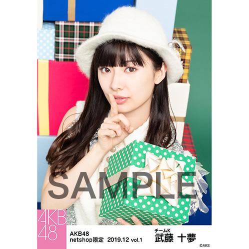 AKB48 2019年12月度 net shop限定個別生写真5枚セットvol.1 武藤十夢