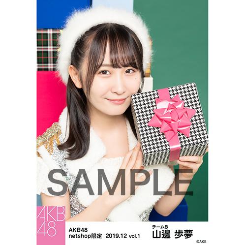 AKB48 2019年12月度 net shop限定個別生写真5枚セットvol.1 山邊歩夢