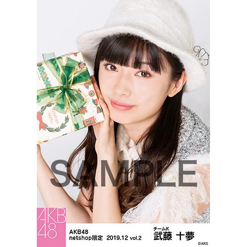 AKB48 2019年12月度 net shop限定個別生写真5枚セットvol.2 武藤十夢