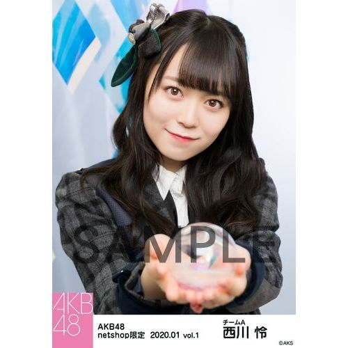 AKB48 2020年1月度 net shop限定個別生写真5枚セットvol.1 西川怜