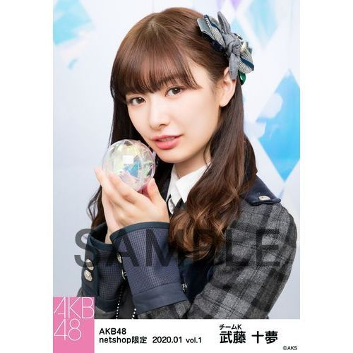 AKB48 2020年1月度 net shop限定個別生写真5枚セットvol.1 武藤十夢