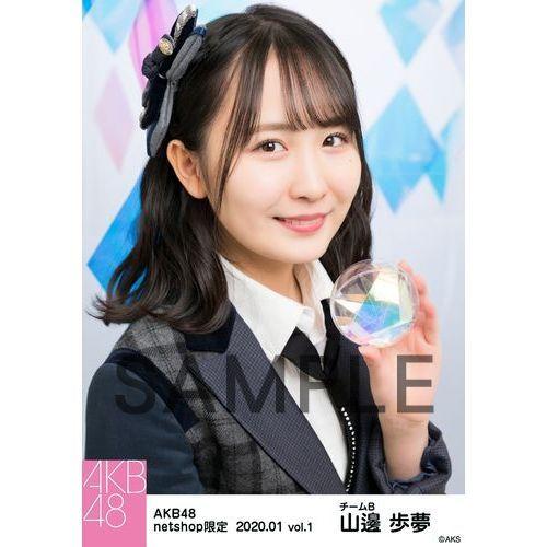 AKB48 2020年1月度 net shop限定個別生写真5枚セットvol.1 山邊歩夢