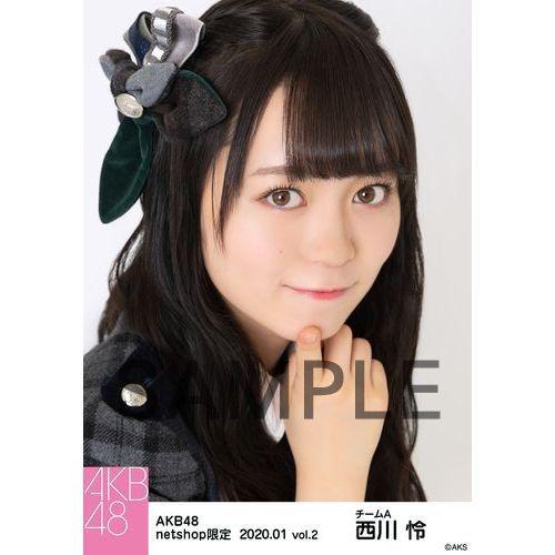 AKB48 2020年1月度 net shop限定個別生写真5枚セットvol.2 西川怜