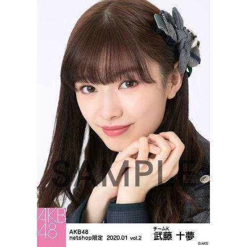 AKB48 2020年1月度 net shop限定個別生写真5枚セットvol.2 武藤十夢