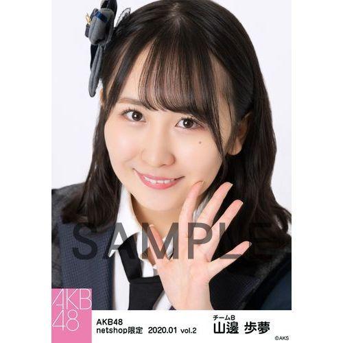 AKB48 2020年1月度 net shop限定個別生写真5枚セットvol.2 山邊歩夢
