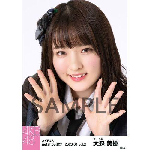 AKB48 2020年1月度 net shop限定個別生写真5枚セットvol.2 大森美優