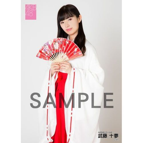 AKB48 net shop限定個別生写真5枚セット 2020年巫女衣装Ver. 武藤十夢