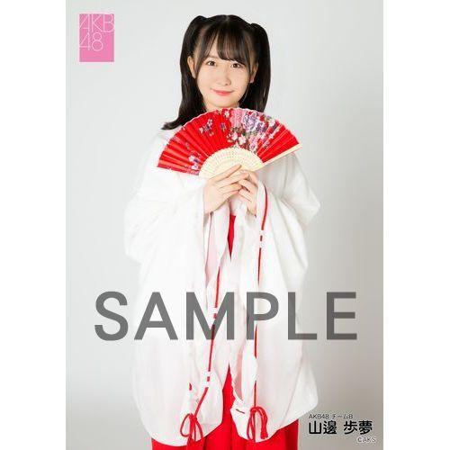 AKB48 net shop限定個別生写真5枚セット 2020年巫女衣装Ver. 山邊歩夢