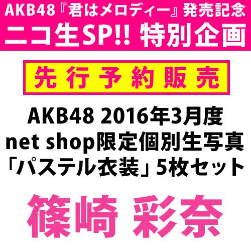 【ニコ生SP!! 特別先行予約】AKB48 2016年3月度 net shop限定個別生写真 「パステル衣装」5枚セット 篠崎彩奈