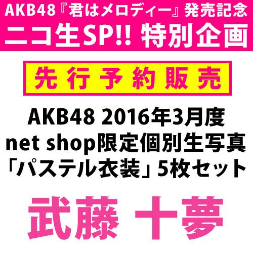 【ニコ生SP!! 特別先行予約】AKB48 2016年3月度 net shop限定個別生写真 「パステル衣装」5枚セット 武藤十夢