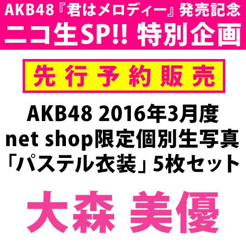 【ニコ生SP!! 特別先行予約】AKB48 2016年3月度 net shop限定個別生写真 「パステル衣装」5枚セット 大森美優