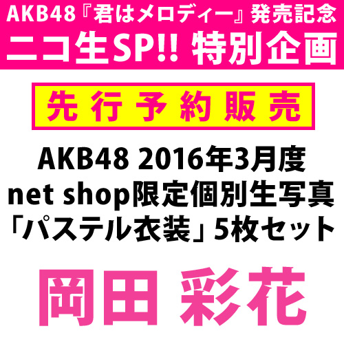 【ニコ生SP!! 特別先行予約】AKB48 2016年3月度 net shop限定個別生写真 「パステル衣装」5枚セット 岡田彩花