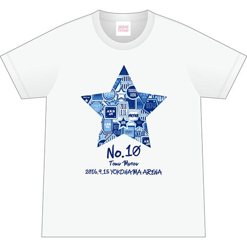 AKB48グループ同時開催コンサートin横浜~今年はランクインできました祝賀会~ 個別Tシャツ 武藤十夢