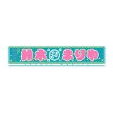 AKB48 推しマフラータオル3 鈴木まりや