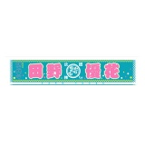 AKB48 推しマフラータオル3 田野優花