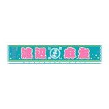AKB48 推しマフラータオル3 渡辺麻友