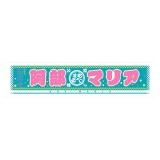 AKB48 推しマフラータオル3 阿部マリア