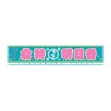 AKB48 推しマフラータオル3 倉持明日香