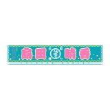 AKB48 推しマフラータオル3 島田晴香
