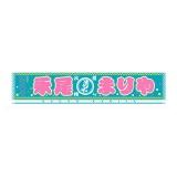 AKB48 推しマフラータオル3 永尾まりや